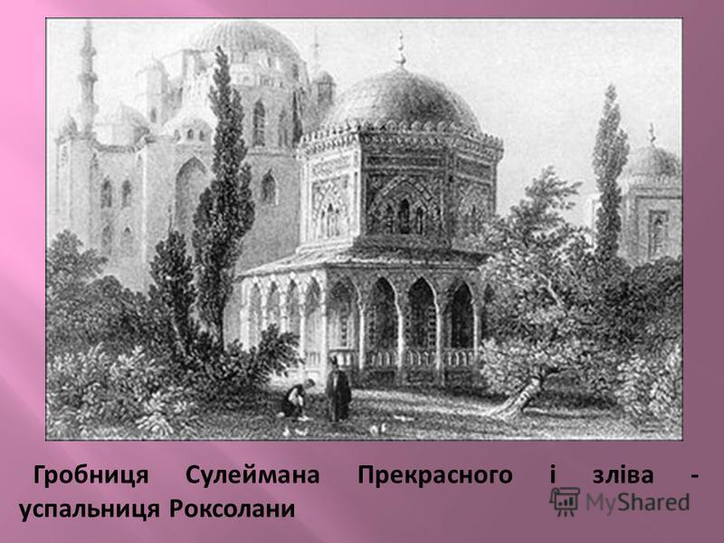 Гробниця Сулеймана Прекрасного і зліва - успальниця Роксолани