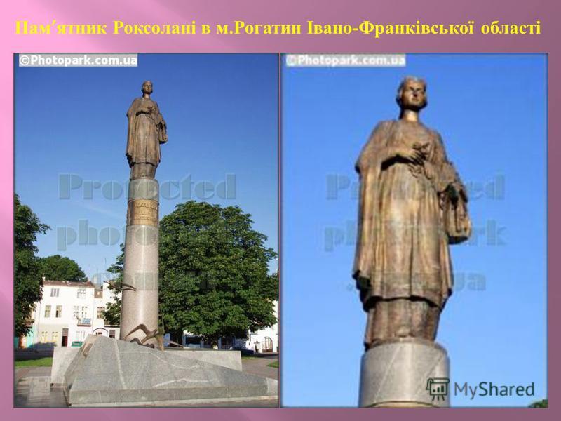 Пам ятник Роксолані в м.Рогатин Івано-Франківської області