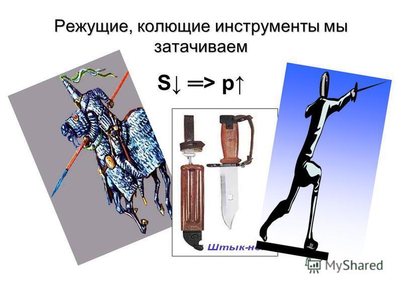 Режущие, колющие инструменты мы затачиваем S > р