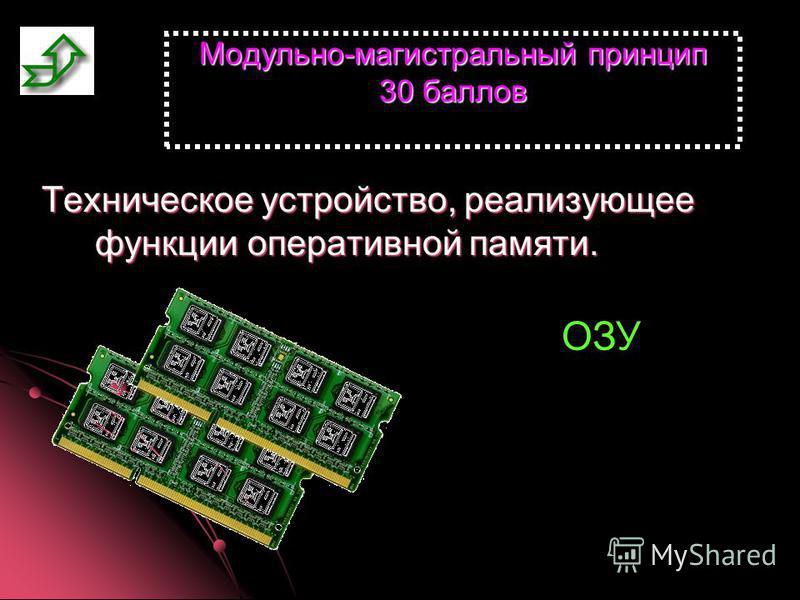 Модульно-магистральный принцип 20 баллов Центральное устройство компьютера, выполняет команды программы, которая хранится в оперативной памяти. Процессор