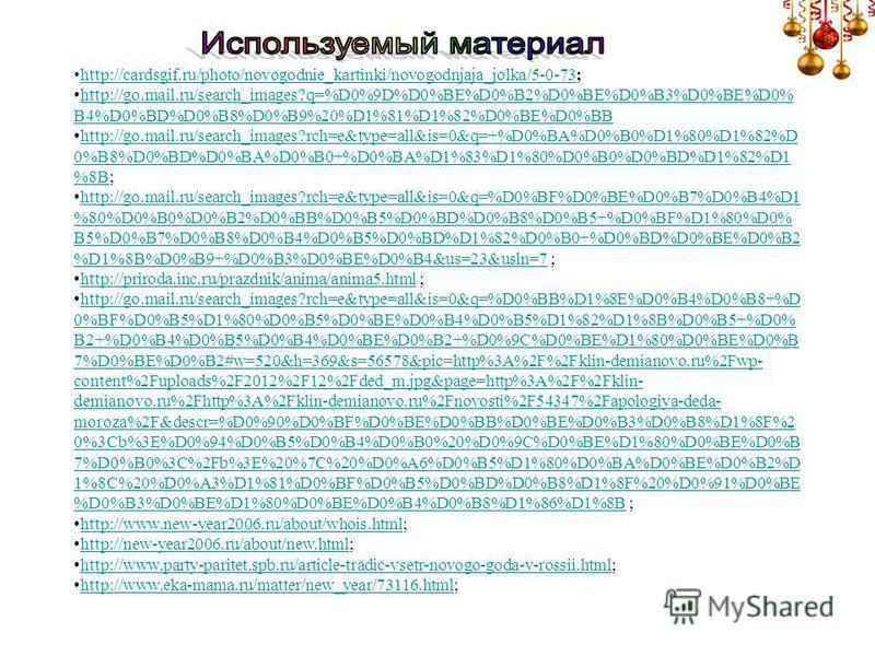 http://cardsgif.ru/photo/novogodnie_kartinki/novogodnjaja_jolka/5-0-73;http://cardsgif.ru/photo/novogodnie_kartinki/novogodnjaja_jolka/5-0-73 http://go.mail.ru/search_images?q=%D0%9D%D0%BE%D0%B2%D0%BE%D0%B3%D0%BE%D0% B4%D0%BD%D0%B8%D0%B9%20%D1%81%D1%