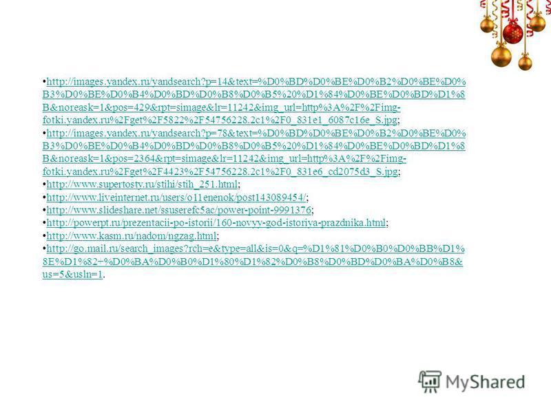 http://images.yandex.ru/yandsearch?p=14&text=%D0%BD%D0%BE%D0%B2%D0%BE%D0% B3%D0%BE%D0%B4%D0%BD%D0%B8%D0%B5%20%D1%84%D0%BE%D0%BD%D1%8 B&noreask=1&pos=429&rpt=simage&lr=11242&img_url=http%3A%2F%2Fimg- fotki.yandex.ru%2Fget%2F5822%2F54756228.2c1%2F0_831