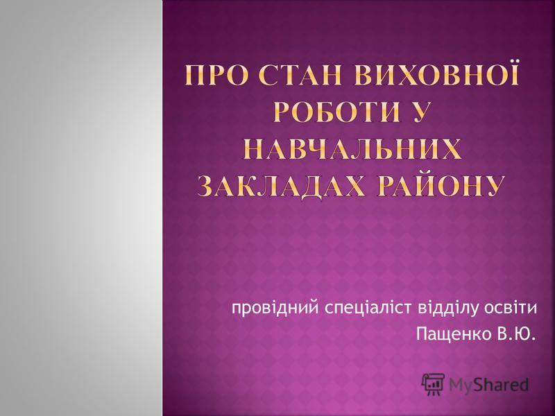 провідний спеціаліст відділу освіти Пащенко В.Ю.