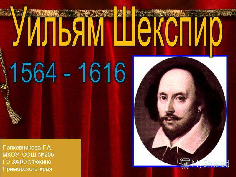 Полковникова Г.А. МКОУ СОШ 256 ГО ЗАТО г.Фокино Приморского края