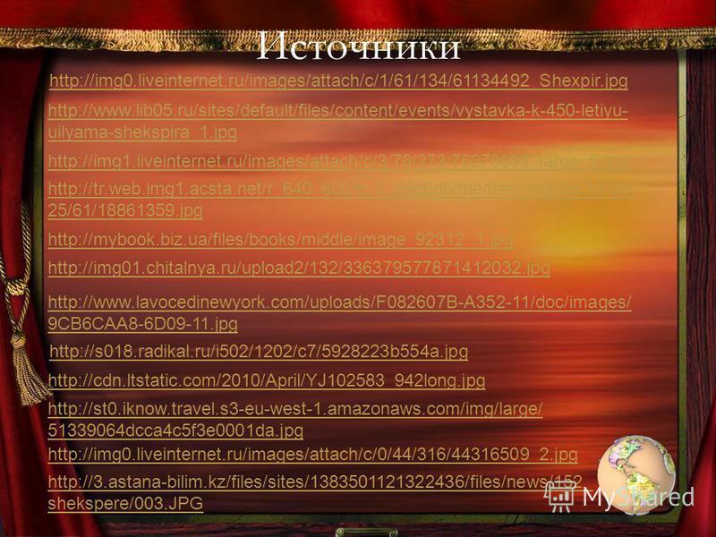 Источники http://img0.liveinternet.ru/images/attach/c/1/61/134/61134492_Shexpir.jpg http://www.lib05.ru/sites/default/files/content/events/vystavka-k-450-letiyu- uilyama-shekspira_1.jpg http://img1.liveinternet.ru/images/attach/c/3/76/273/76273003_la