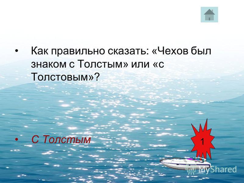 Как правильно сказать: «Чехов был знаком с Толстым» или «с Толстовым»? С Толстым 1