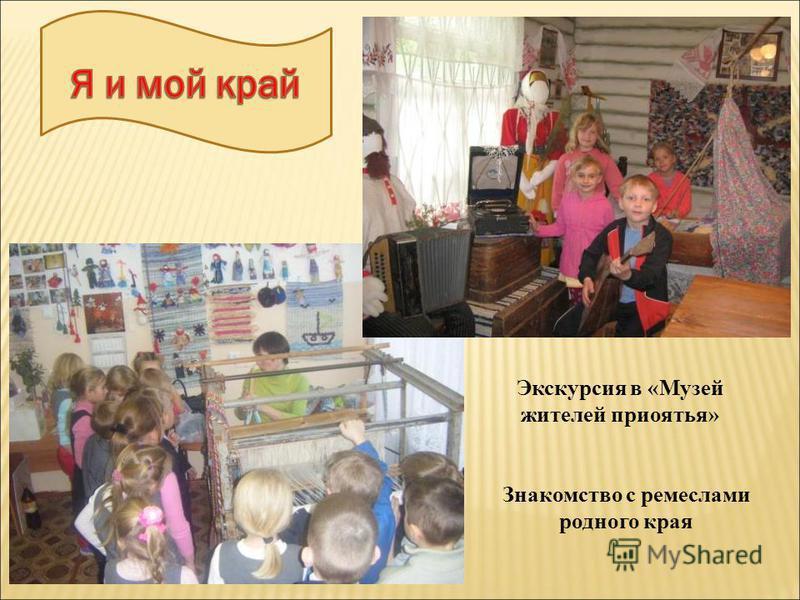Экскурсия в «Музей жителей приоятья» Знакомство с ремеслами родного края