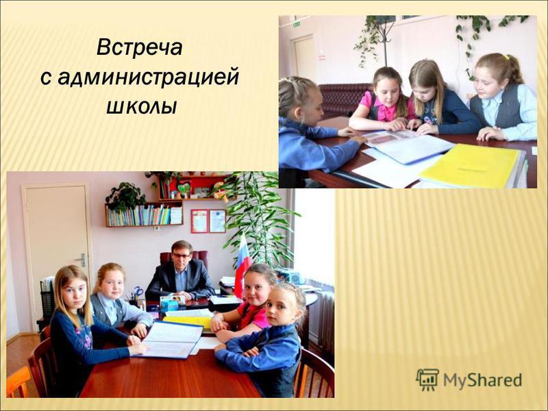 Встреча с администрацией школы