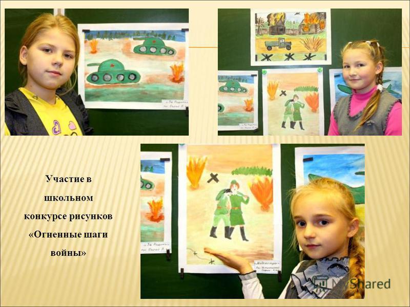 Участие в школьном конкурсе рисунков «Огненные шаги войны»