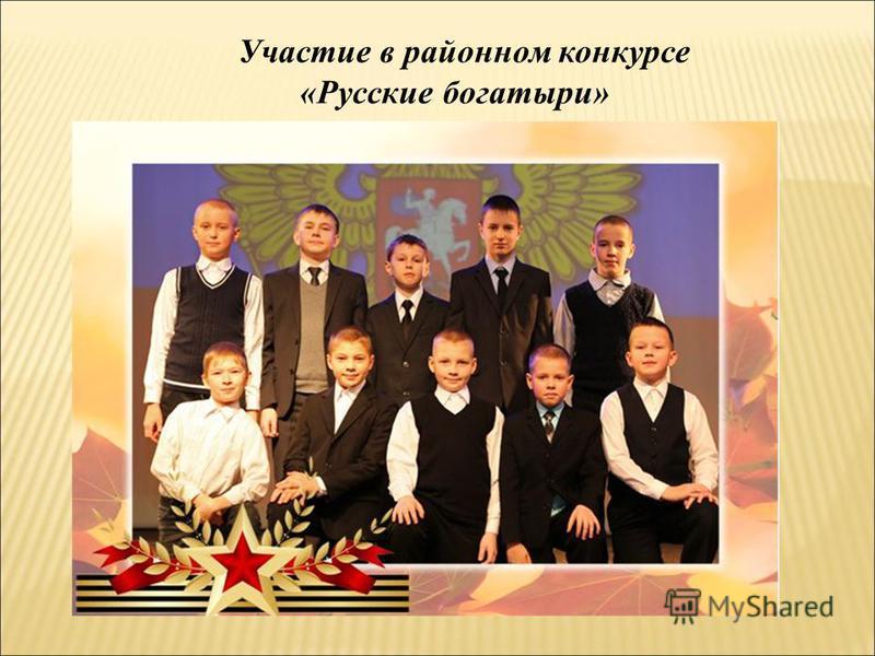 Участие в районном конкурсе «Русские богатыри»