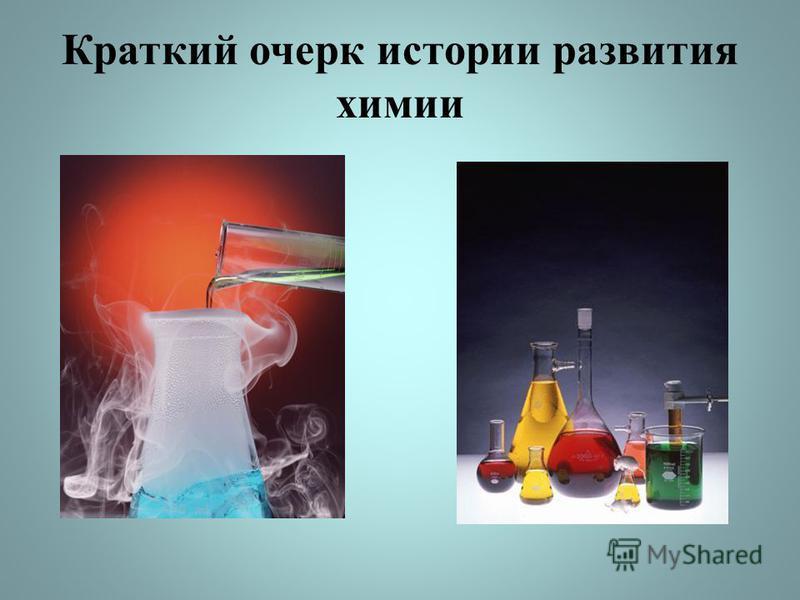 Краткий очерк истории развития химии
