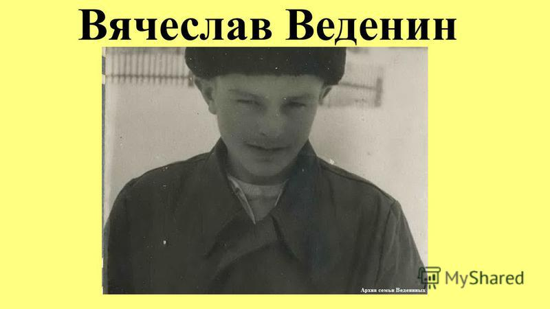 Вячеслав Веденин