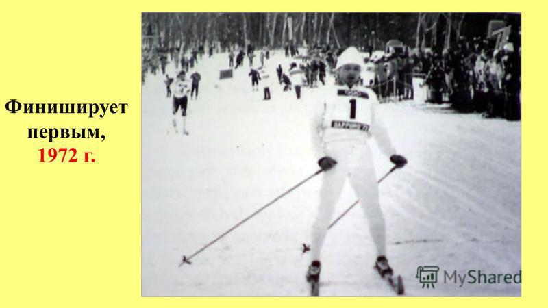 Финиширует первым, 1972 г.