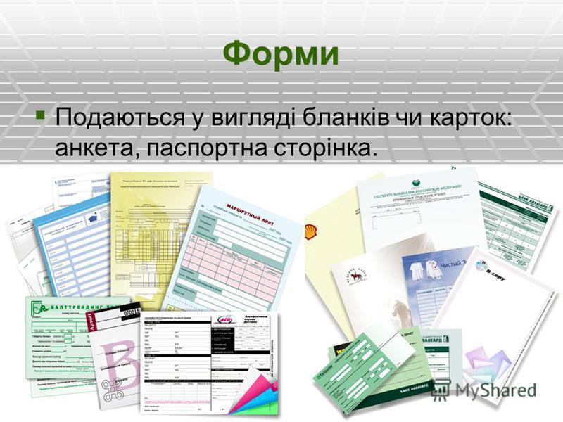 Форми Подаються у вигляді бланків чи карток: анкета, паспортна сторінка. Подаються у вигляді бланків чи карток: анкета, паспортна сторінка.