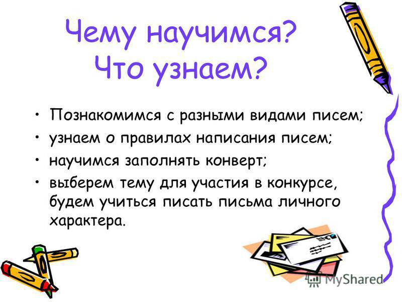 Чему научимся? Что узнаем? Познакомимся с разными видами писем; узнаем о правилах написания писем; научимся заполнять конверт; выберем тему для участия в конкурсе, будем учиться писать письма личного характера.