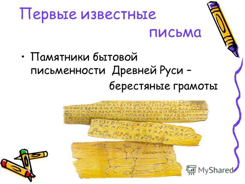 Первые известные письма Памятники бытовой письменности Древней Руси – берестяные грамоты