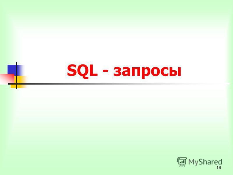18 SQL - запросы