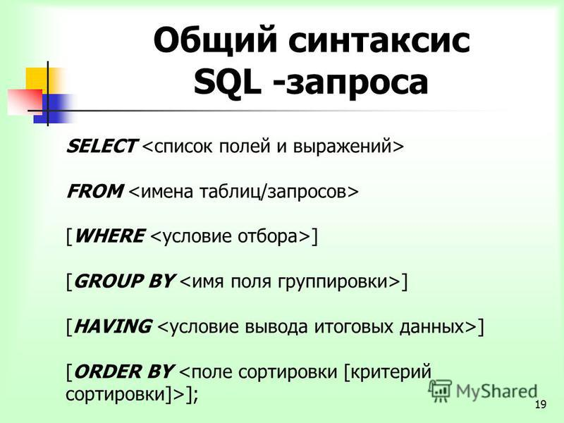 19 Общий синтаксис SQL -запроса SELECT FROM [WHERE ] [GROUP BY ] [HAVING ] [ORDER BY ];