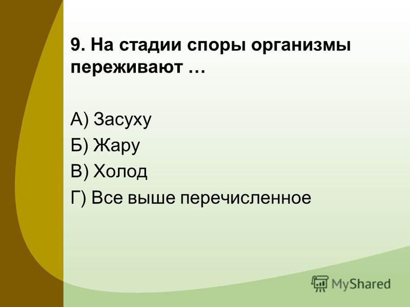9. На стадии споры организмы переживают … А) Засуху Б) Жару В) Холод Г) Все выше перечисленное