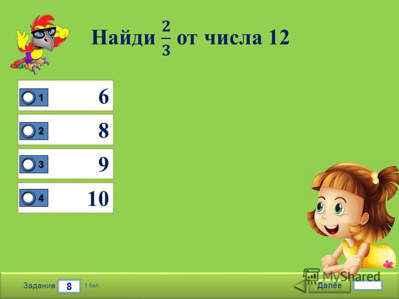 6 8 9 10 Далее 8 Задание 1 бал. 1111 2222 3333 4444