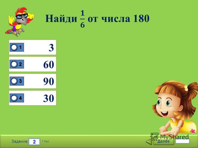 3 60 90 30 Далее 2 Задание 1 бал. 1111 2222 3333 4444