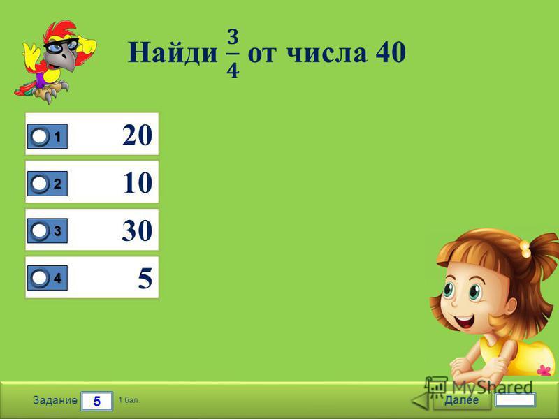 20 10 30 5 Далее 5 Задание 1 бал. 1111 2222 3333 4444