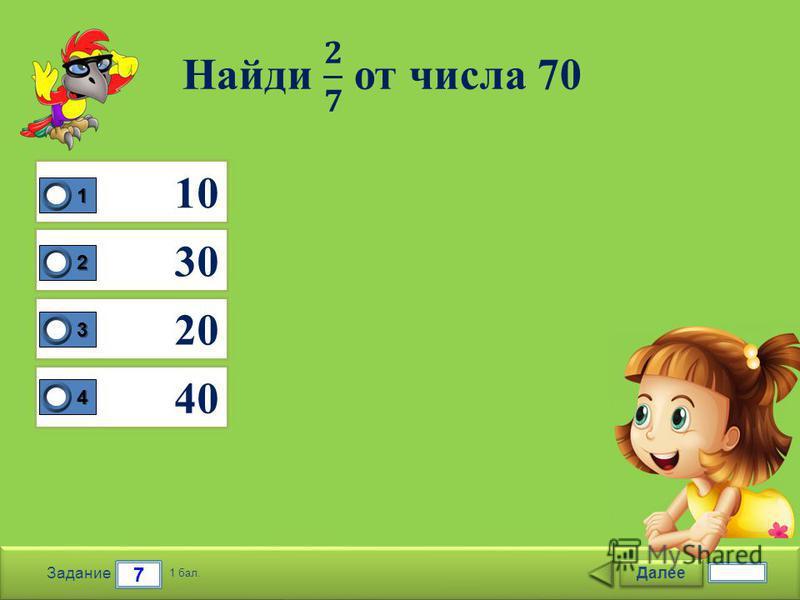 10 30 20 40 Далее 7 Задание 1 бал. 1111 2222 3333 4444