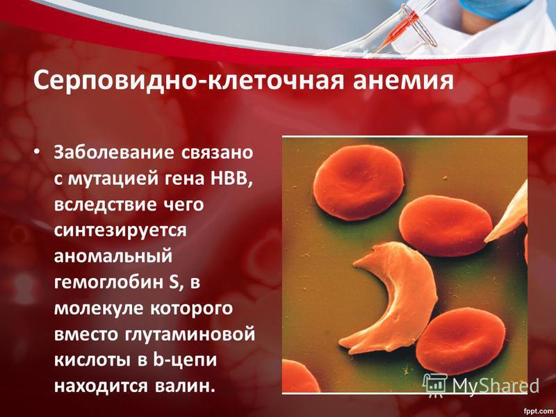 Заболевания связанные с мутацией организма