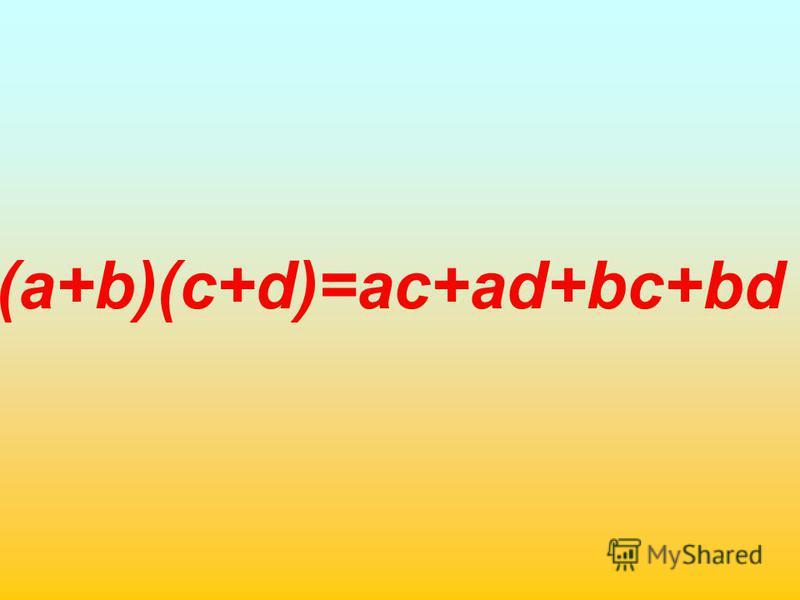 (a+b)(c+d)=ac+ad+bc+bd