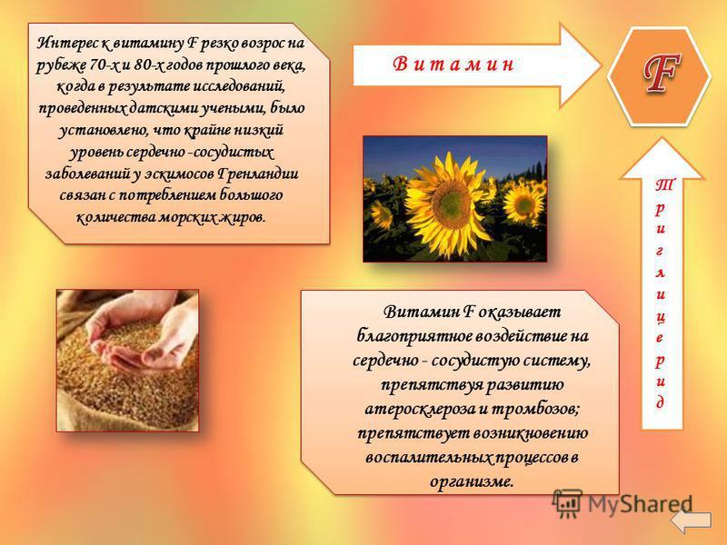 В и т а м и н Триглицерид Триглицерид Витамин F оказывает благоприятное воздействие на сердечно - сосудистую систему, препятствуя развитию атеросклероза и тромбозов; препятствует возникновению воспалительных процессов в организме. Интерес к витамину
