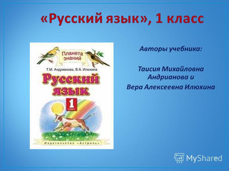 Авторы учебника: Таисия Михайловна Андрианова и Вера Алексеевна Илюхина 23