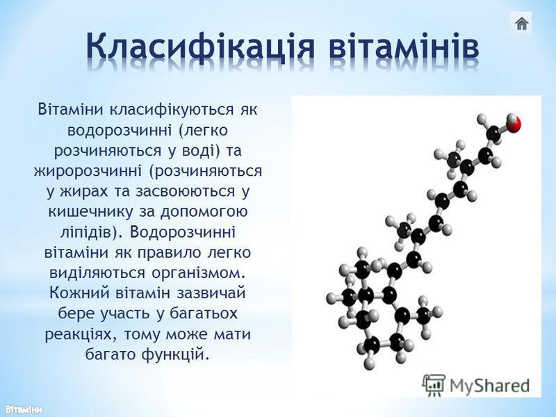 Вітаміни класифікуються як водорозчинні (легко розчиняються у воді) та жиророзчинні (розчиняються у жирах та засвоюються у кишечнику за допомогою ліпідів). Водорозчинні вітаміни як правило легко виділяються організмом. Кожний вітамін зазвичай бере уч