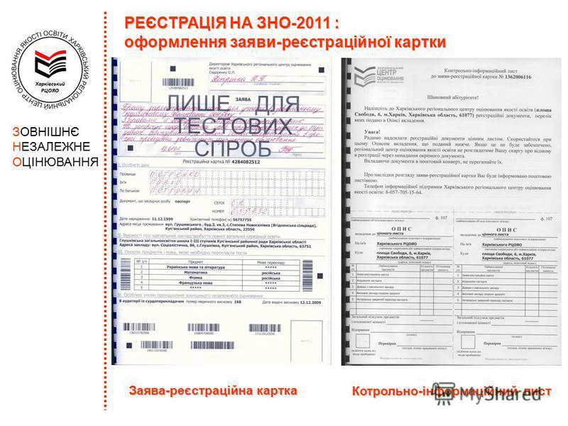 ЗОВНІШНЄ НЕЗАЛЕЖНЕ ОЦІНЮВАННЯ РЕЄСТРАЦІЯ НА ЗНО-2011 : оформлення заяви-реєстраційної картки Заява-реєстраційна картка Котрольно-інформаційний лист