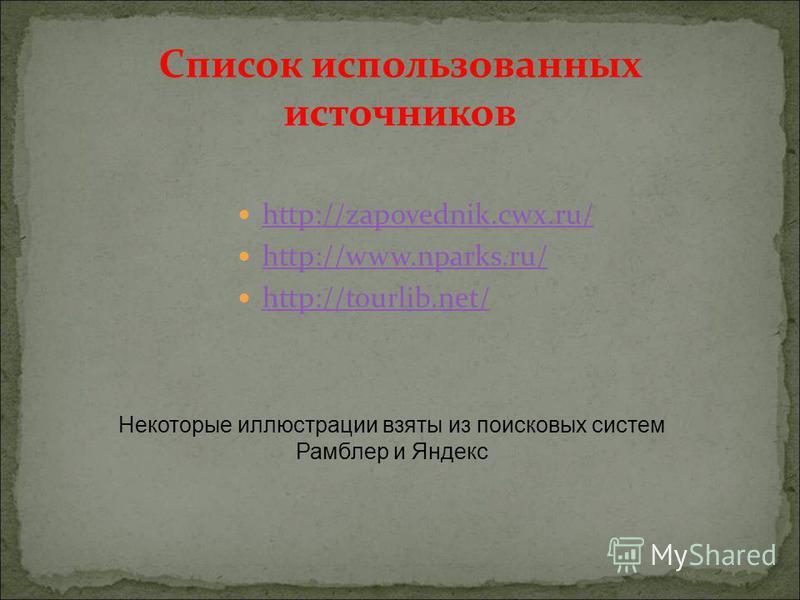 http://zapovednik.cwx.ru/ http://www.nparks.ru/ http://tourlib.net/ Список использованных источников Некоторые иллюстрации взяты из поисковых систем Рамблер и Яндекс
