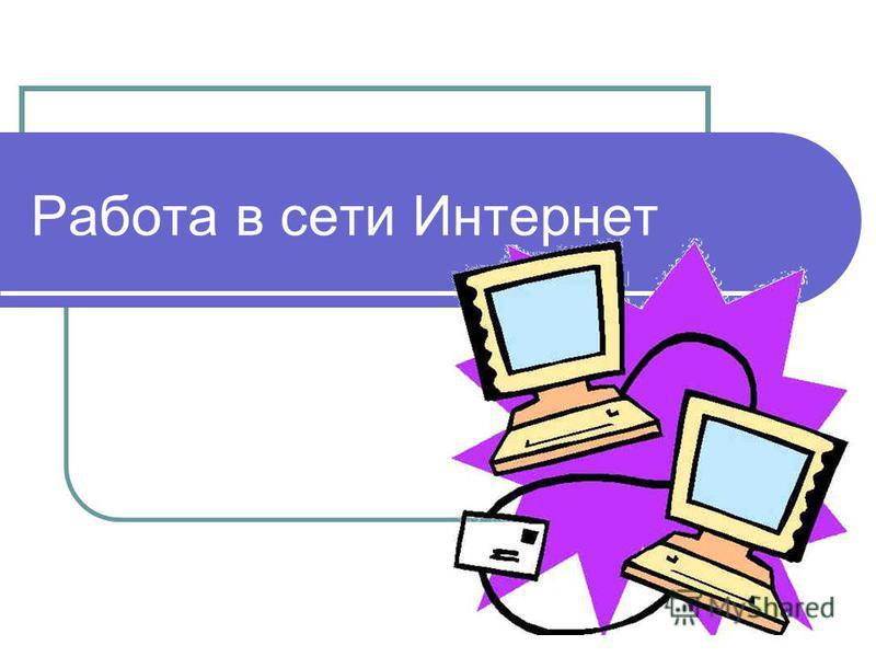 Работа в сети Интернет