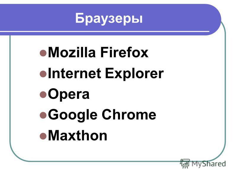 Браозеры Mozilla Firefox Internet Explorer Opera Google Chrome Maxthon
