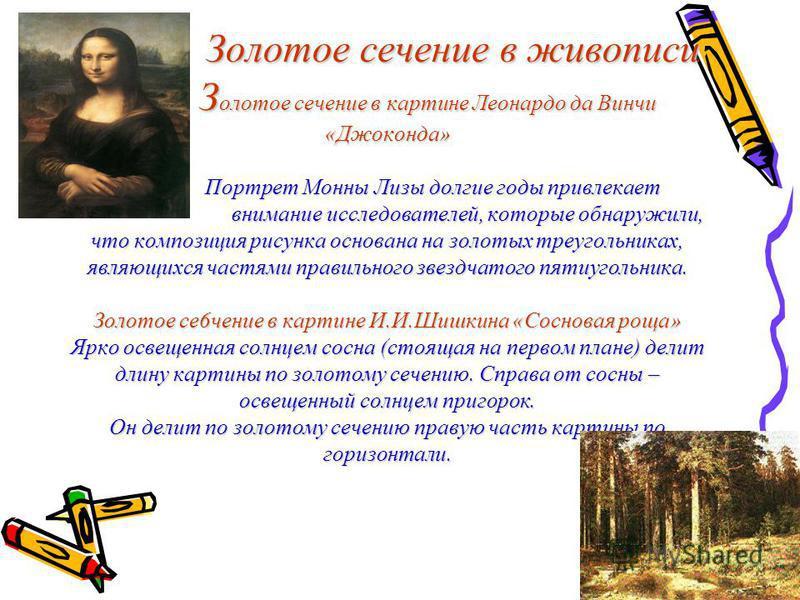 Золотое сечтение в живописи З олотое сечтение в картине Леонардо да Винчи «Джоконда» Портрет Монны Лизы долгие годы привлекает внимание исследователей, которые обнаружили, что композиция рисунка основана на золотых треугольниках, являющихся частями п