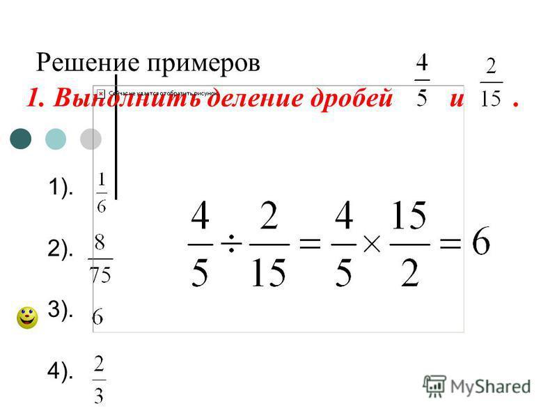 Решение примеров 1. Выполнить деление дробей и. 1). 2). 3). 4).