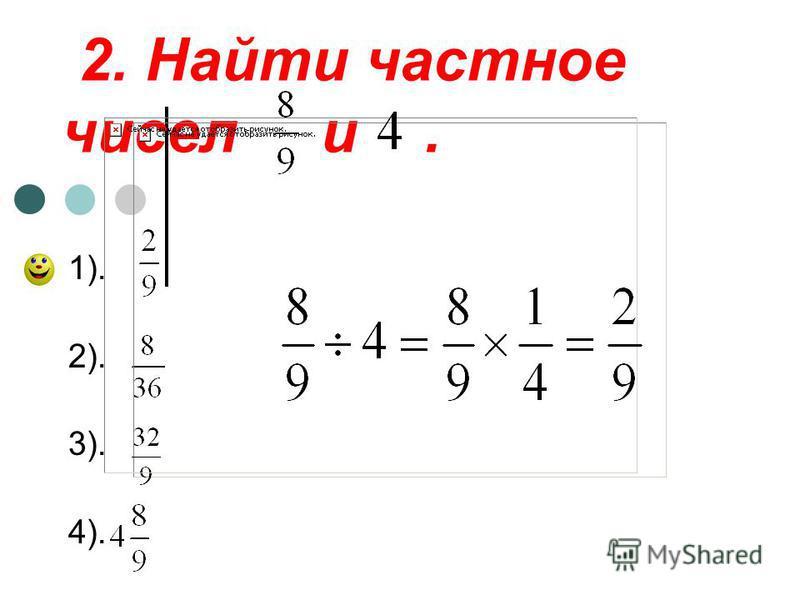 2. Найти частное чисел и. 1). 2). 3). 4).