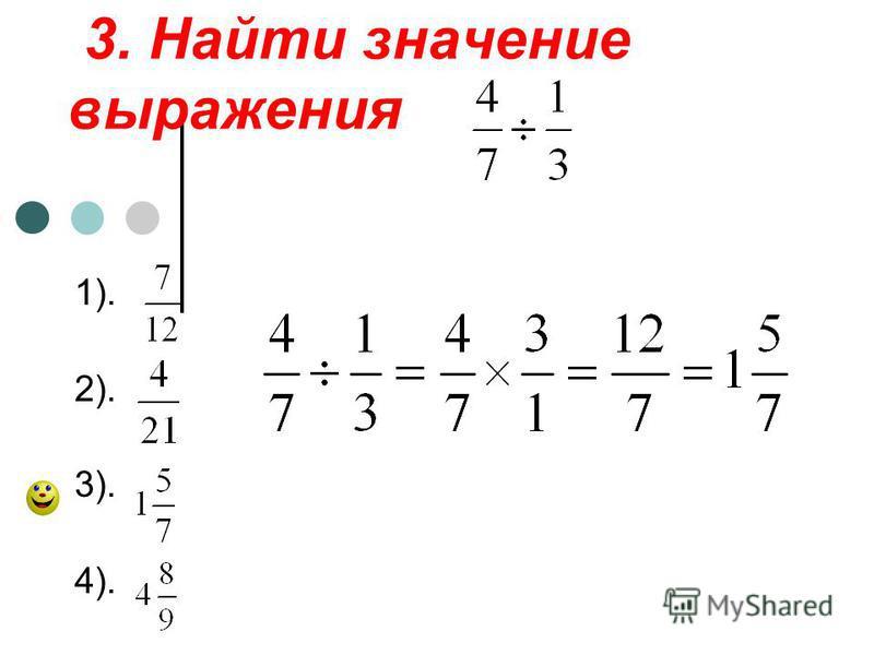 3. Найти значтение выражения 1). 2). 3). 4).