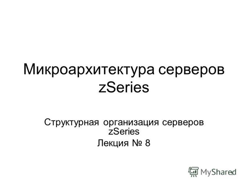 1 Микроархитектура серверов zSeries Структурная организация серверов zSeries Лекция 8
