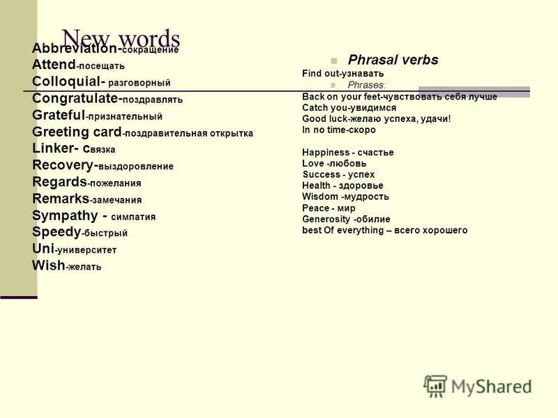 New words Abbreviation- сокращение Attend -посещать Colloquial- разговорный Congratulate- поздравлять Grateful -признательный Greeting card -поздравительная открытка Linker- с вязка Recovery- выздоровление Regards -пожелания Remarks -замечания Sympat