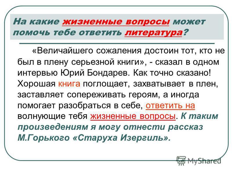 «Величайшего сожаления достоин тот, кто не был в плену серьезной книги», - сказал в одном интервью Юрий Бондарев. Как точно сказано! Хорошая книга поглощает, захватывает в плен, заставляет сопереживать героям, а иногда помогает разобраться в себе, от