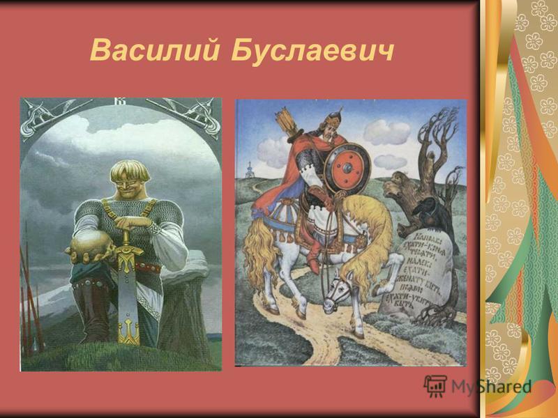 Василий Буслаевич