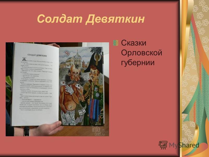 Солдат Девяткин Сказки Орловской губернии