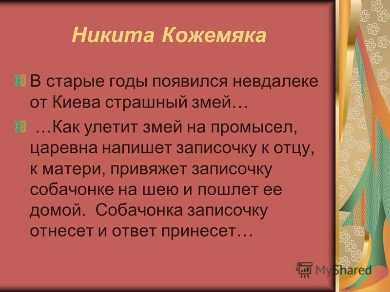В старые годы появился невдалеке от Киева страшный змей… …Как улетит змей на промысел, царевна напишет записочку к отцу, к матери, привяжет записочку собачонке на шею и пошлет ее домой. Собачонка записочку отнесет и ответ принесет…