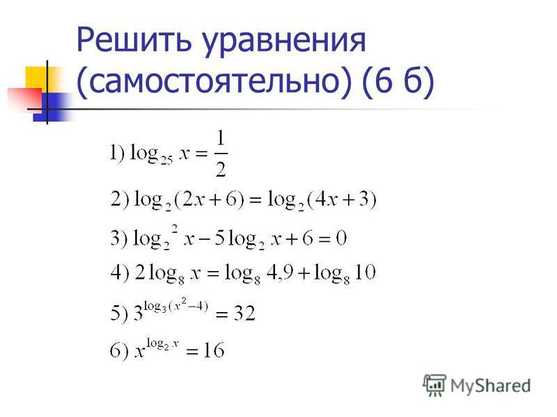 Решить уравнения (самостоятельно) (6 б)