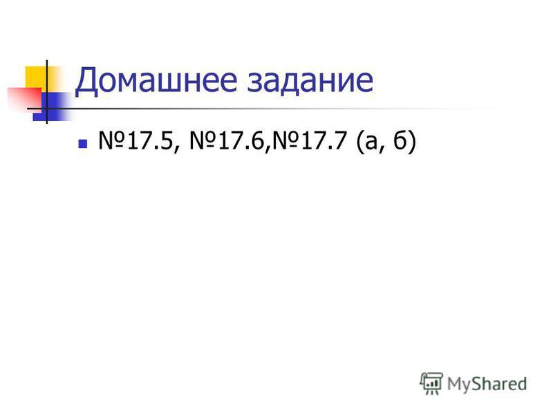 Домашнее задание 17.5, 17.6,17.7 (а, б)