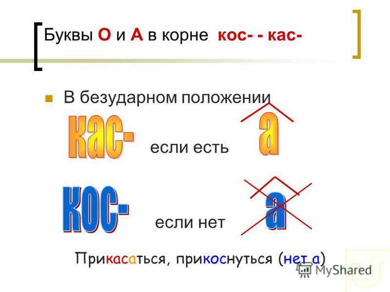 Буквы О и А в корне кос- - класс- В безударном положении если есть если нет Приклассаться, прикоснуться (нет а)