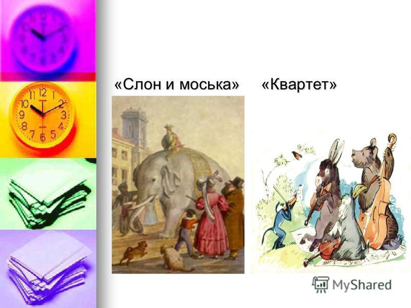 «Слон и моська» «Квартет»